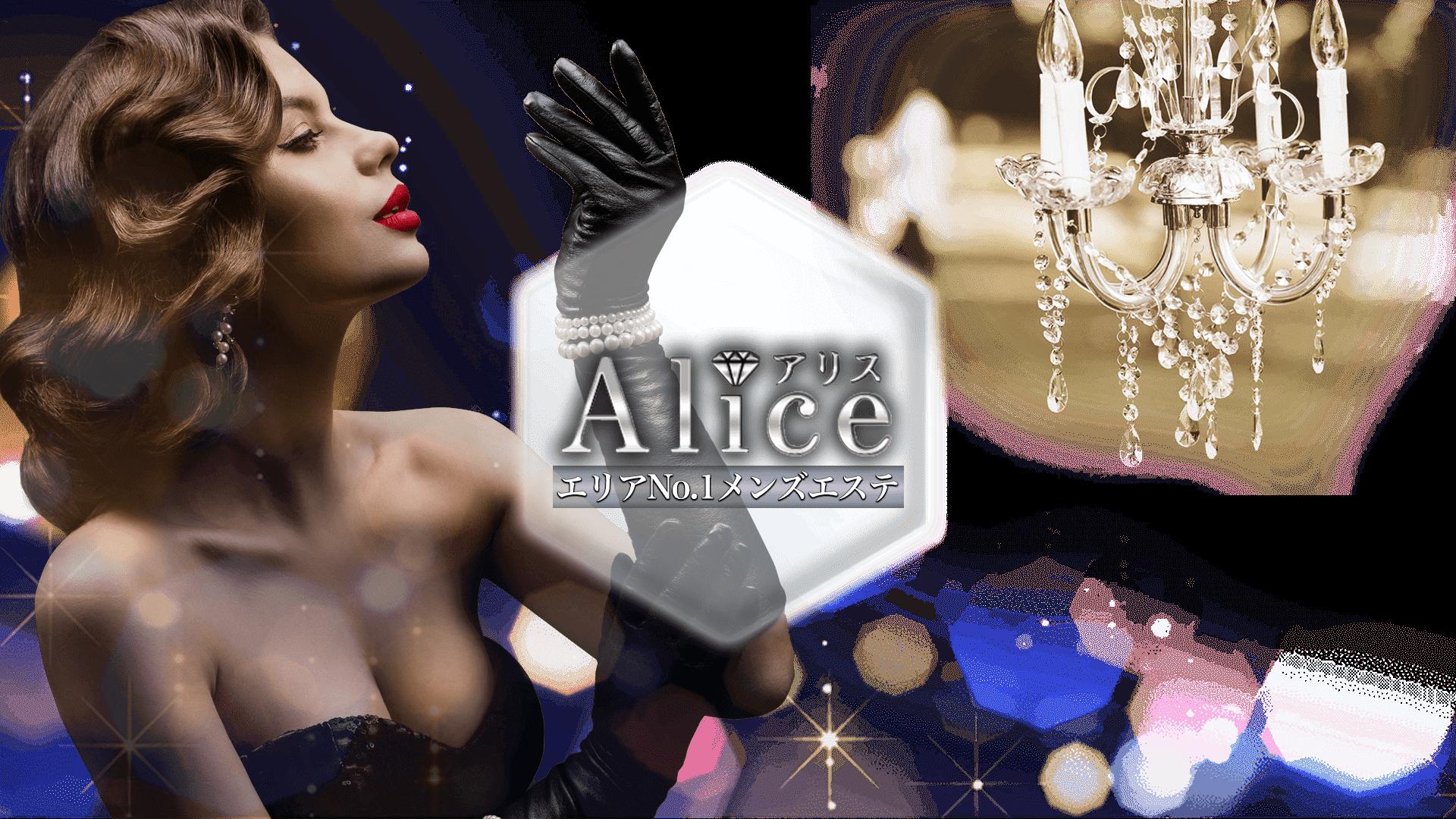 赤羽の高級メンズエステ『Alice~アリス~』。全室高級ワンルーム・完全予約制。